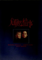 Fatal Attraction - Japanese Movie Poster (xs thumbnail)