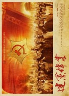 The Founding of a Party - Chinese Movie Poster (xs thumbnail)