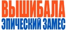 Goon: Last of the Enforcers - Russian Logo (xs thumbnail)
