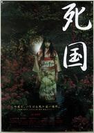 Shikoku - Japanese Movie Poster (xs thumbnail)