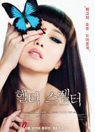 Herutâ sukerutâ - South Korean Movie Poster (xs thumbnail)