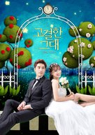 """Noble, My Love"" - South Korean Movie Poster (xs thumbnail)"