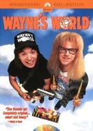 Wayne's World - DVD cover (xs thumbnail)