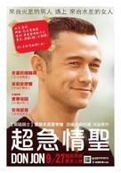 Don Jon - Taiwanese Movie Poster (xs thumbnail)