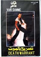 Death Warrant - Egyptian Movie Poster (xs thumbnail)