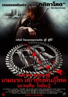 Battle Royale 2 - Thai Movie Poster (xs thumbnail)