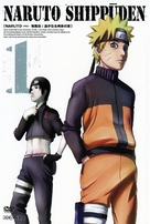 """Naruto: Shippûden"" - Japanese DVD movie cover (xs thumbnail)"