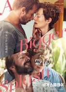A Bigger Splash - South Korean Movie Poster (xs thumbnail)