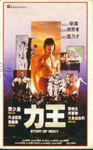 The Story Of Ricky - Hong Kong poster (xs thumbnail)
