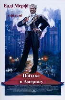 Coming To America - Ukrainian Movie Poster (xs thumbnail)