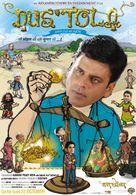 Dus Tola - Indian Movie Poster (xs thumbnail)
