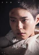 Seobok - South Korean Movie Poster (xs thumbnail)