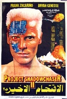Project Shadowchaser II - Egyptian Movie Poster (xs thumbnail)