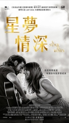 A Star Is Born - Hong Kong Movie Poster (xs thumbnail)