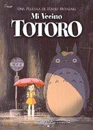 Tonari no Totoro - Spanish Movie Poster (xs thumbnail)