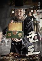 Kundo: min-ran-eui si-dae - South Korean Movie Poster (xs thumbnail)