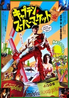 Army Of Darkness - Japanese Movie Poster (xs thumbnail)