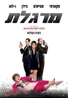 Spy - Israeli Movie Poster (xs thumbnail)