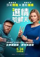 Long Shot - Taiwanese Movie Poster (xs thumbnail)