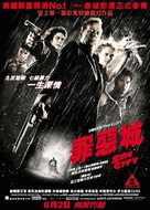 Sin City - Chinese Movie Poster (xs thumbnail)