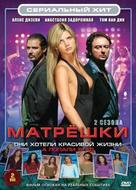 """Matroesjka's"" - Russian DVD movie cover (xs thumbnail)"