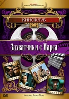 Invaders from Mars - Russian Movie Cover (xs thumbnail)