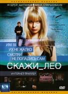 Skazhi Leo - Russian Movie Cover (xs thumbnail)