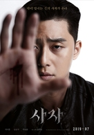 The Divine Fury - South Korean Movie Poster (xs thumbnail)