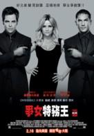 This Means War - Hong Kong Movie Poster (xs thumbnail)