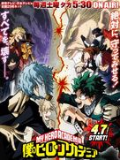 """Boku no Hero Academia"" - Japanese Movie Poster (xs thumbnail)"