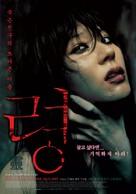 Dead Friend - South Korean Movie Poster (xs thumbnail)