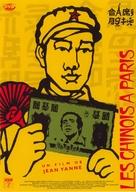 Les chinois à Paris - French Movie Cover (xs thumbnail)