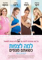What to Expect When You're Expecting - Israeli Movie Poster (xs thumbnail)