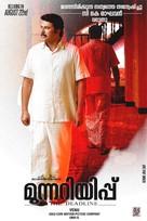 Munnariyippu - Indian Movie Poster (xs thumbnail)