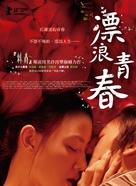 Piao lang qing chun - Taiwanese Movie Poster (xs thumbnail)