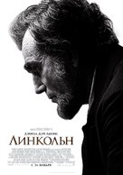 Lincoln - Russian Movie Poster (xs thumbnail)