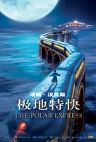 The Polar Express - Chinese Movie Poster (xs thumbnail)