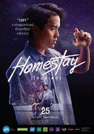 Homestay - Thai Movie Poster (xs thumbnail)