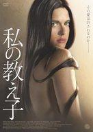 Suden vuosi - Japanese Movie Poster (xs thumbnail)