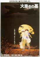 Hotaru no haka - Japanese Movie Poster (xs thumbnail)