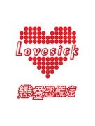 Lovesick - Taiwanese Movie Poster (xs thumbnail)
