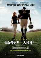 The Blind Side - South Korean Movie Poster (xs thumbnail)