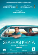 Green Book - Russian Movie Poster (xs thumbnail)