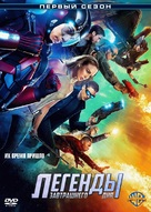 """""""DC's Legends of Tomorrow"""" - Russian Movie Cover (xs thumbnail)"""