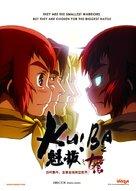 Kuiba - Movie Poster (xs thumbnail)