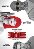 Kite - South Korean Movie Poster (xs thumbnail)