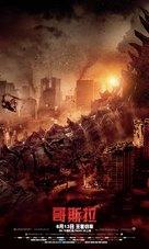 Godzilla - Chinese Movie Poster (xs thumbnail)