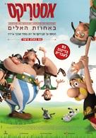 Astérix: Le domaine des dieux - Israeli Movie Poster (xs thumbnail)