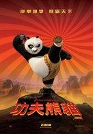 Kung Fu Panda - Taiwanese Movie Poster (xs thumbnail)