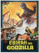 Gojira, Ebirâ, Mosura: Nankai no daiketto - French Movie Poster (xs thumbnail)